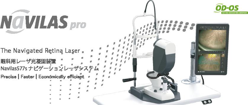 The Navigated Retina Laser 眼科用レーザ光凝固装置 Navilas577s ナビゲーションレーザシステム